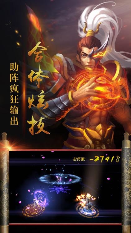 群雄争三国-卡牌策略手游 screenshot-3