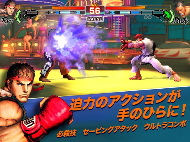 ストリートファイターIV CHAMPION EDITION Screenshot