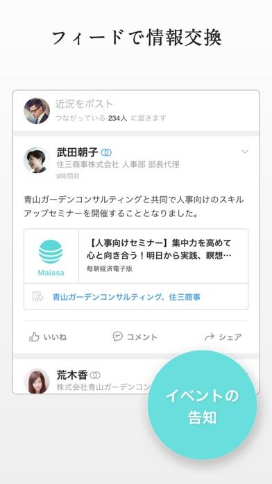 Eight - 100万人が使う名刺アプリのスクリーンショット7