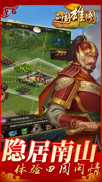 三国雄图-真实战争还原三国历史 screenshot-3