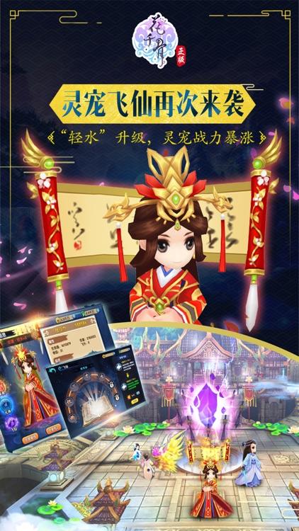 花千骨-唯美仙侠传奇手游 screenshot-3