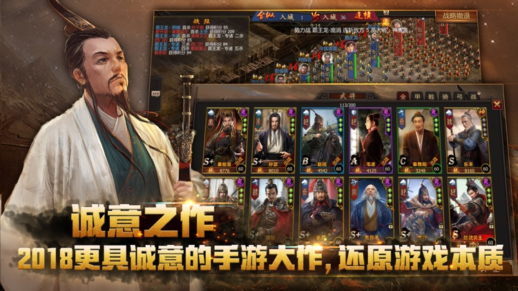战国-巅峰国战之王者归来 screenshot-4
