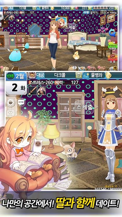 프린세스메이커 for Kakao. screenshot-3