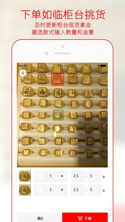 珠宝商2.0 screenshot-3