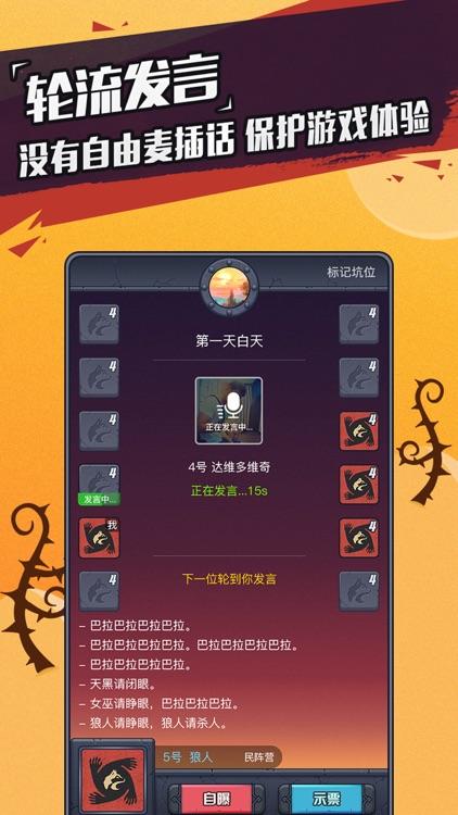 狼人杀(竞技狼人杀)-经典版语音杀人游戏桌游 screenshot-3