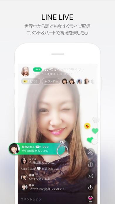 LINE LIVE- 夢を叶えるライブ配信アプリ ScreenShot0