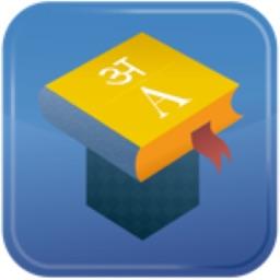 Sanskrit Dictionary MW & Apte