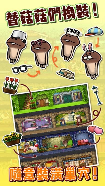 菇菇巢穴 screenshot-3