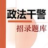 政法干警招录题库 2018最新