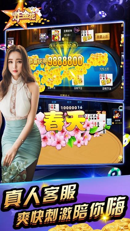 欢乐炸金花-真人游戏 screenshot-3