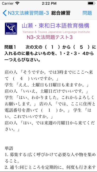 N3-文法問題集 screenshot 8