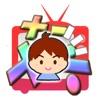 さんすうテレビ! - クイズ番組風 小学生向け算数ゲームアイコン