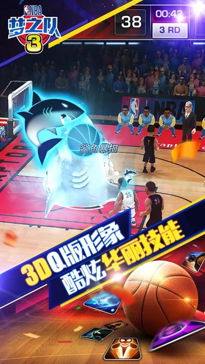 NBA梦之队3(NBA正版授权) screenshot-4