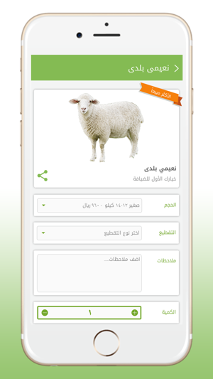 7ea37f1308a6c اغنام الريف on the App Store