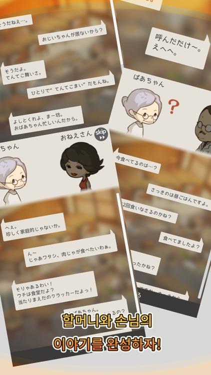 추억의 식당 이야기 screenshot-3