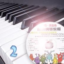 小汤2- 小汤二, 约翰.汤普森钢琴教程系列