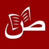 Sahafa - صحافة