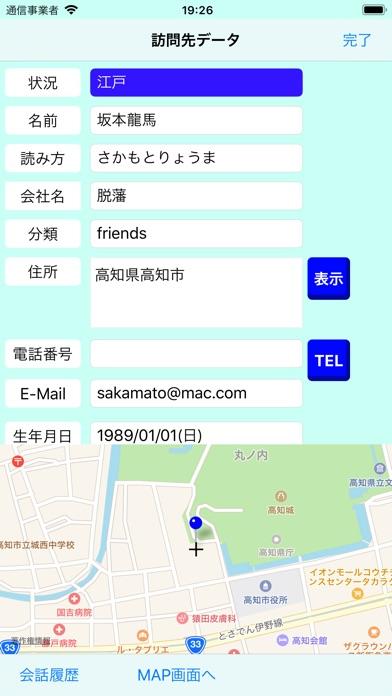MrSales2 screenshot1