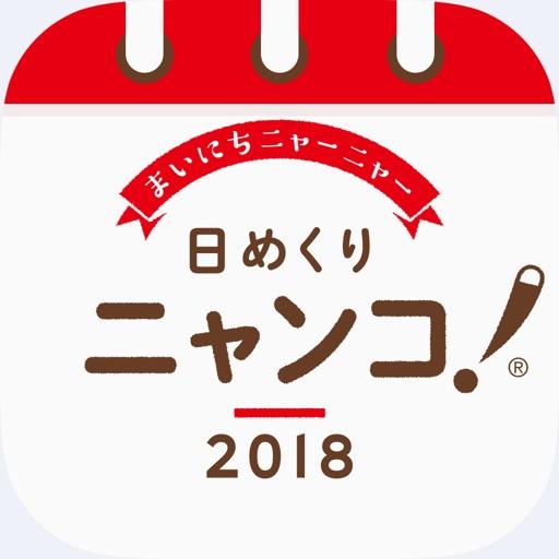 日めくりニャンコ!®2018カレンダー