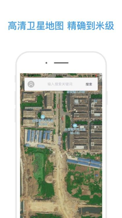 北斗地图Pro版-精准的卫星定位导航软件 screenshot-3