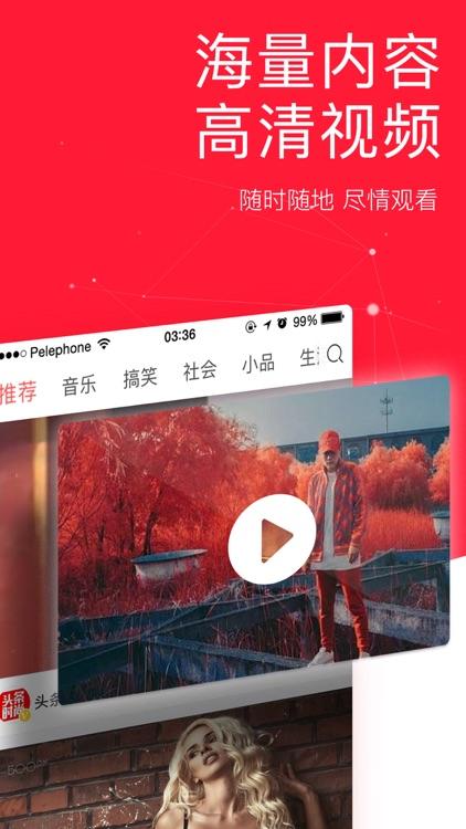 今日头条 - 华人热点新闻资讯、娱乐视频 screenshot-3