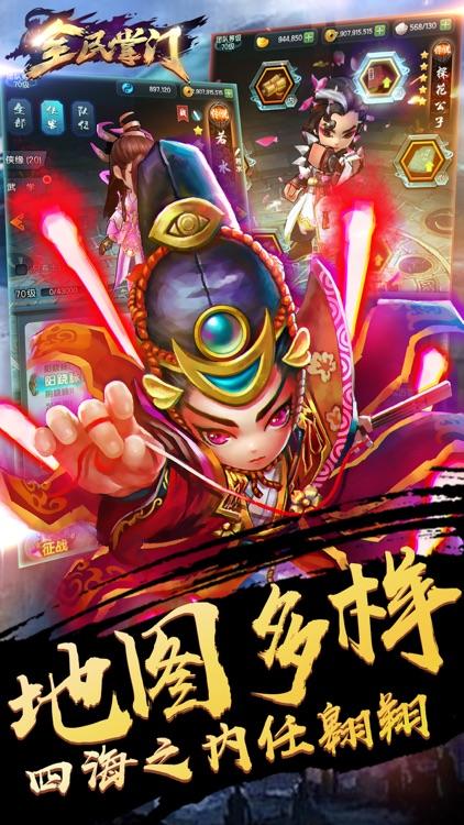 全民掌门-爆笑武侠手游 screenshot-4