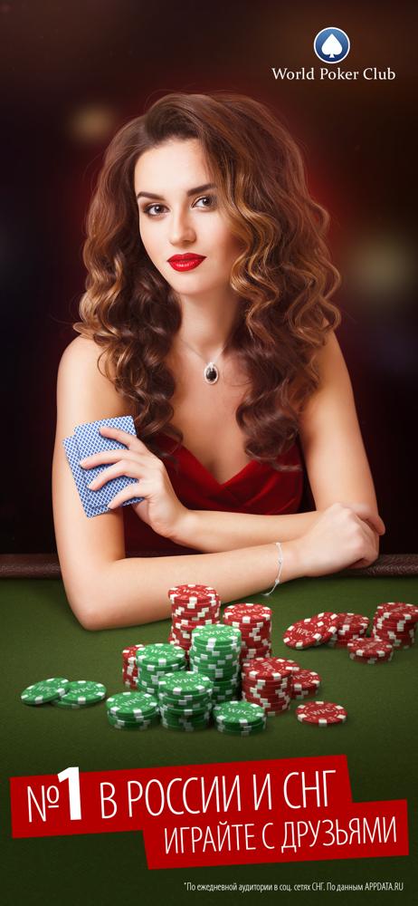 Играть в покер ворлд клаб онлайн бесплатно без регистрации игровые автоматы жуки онлайнi