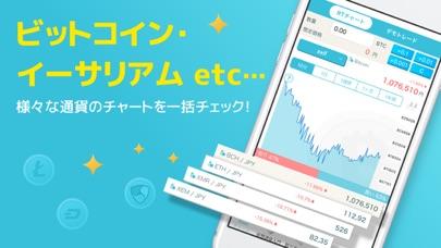 仮想通貨 なび - チャートやデモトレでビットコインデビュースクリーンショット2