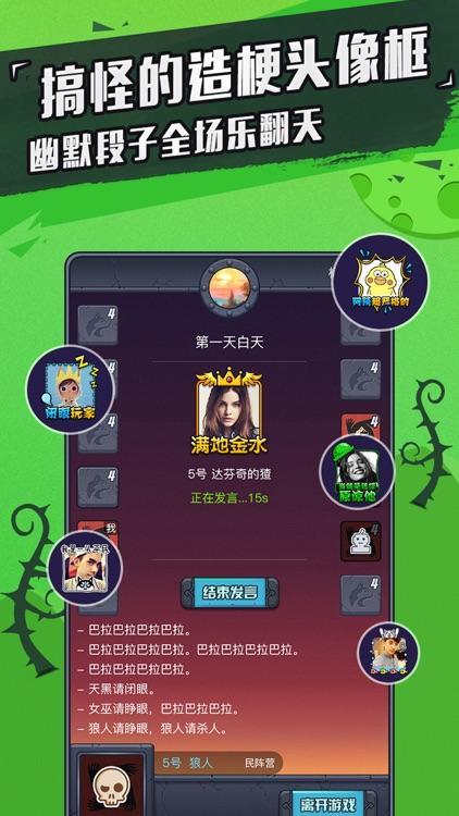 狼人杀(竞技狼人杀)-经典版语音杀人游戏桌游 screenshot-4