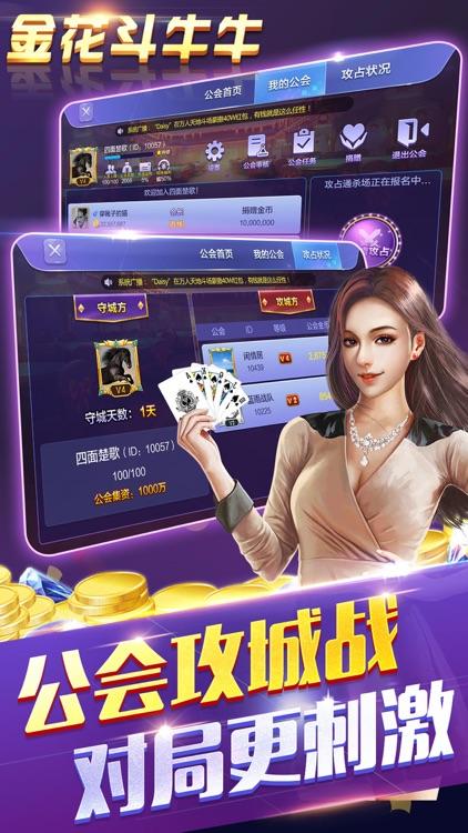 金花斗牛牛-天天牛牛欢乐版棋牌游戏 screenshot-4