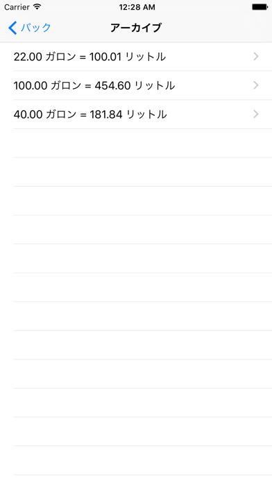 ガロンリットル ScreenShot4