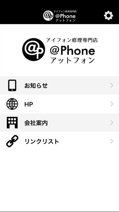 アットフォンのスクリーンショット1