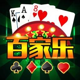 百家乐(video Poker)- 好玩刺激经典棋牌游戏