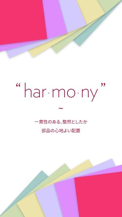 『ハーモニー3 screenshot1