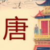 唐詩三百300首完整典藏版HD