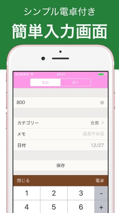 Piyo家計簿(ぴよ かけいぼ) 人気かけいぼアプリスクリーンショット4