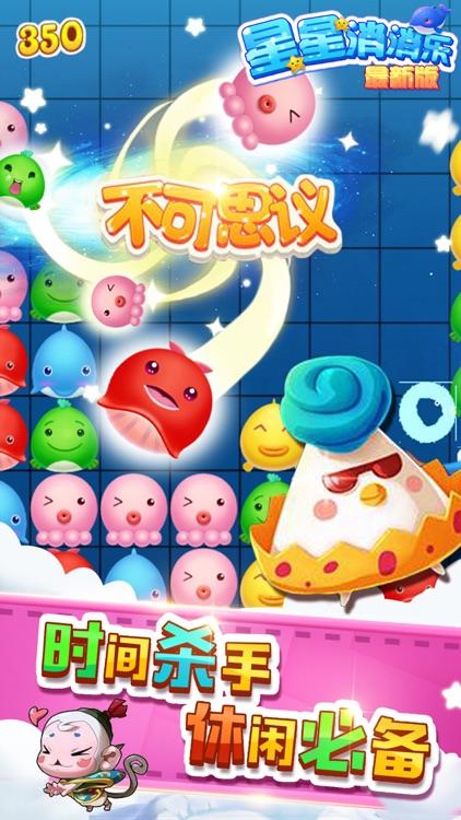 游戏 - 梦幻消星星海滨水族箱 screenshot-3