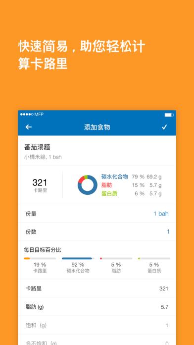 Screenshot for MyFitnessPal in China App Store