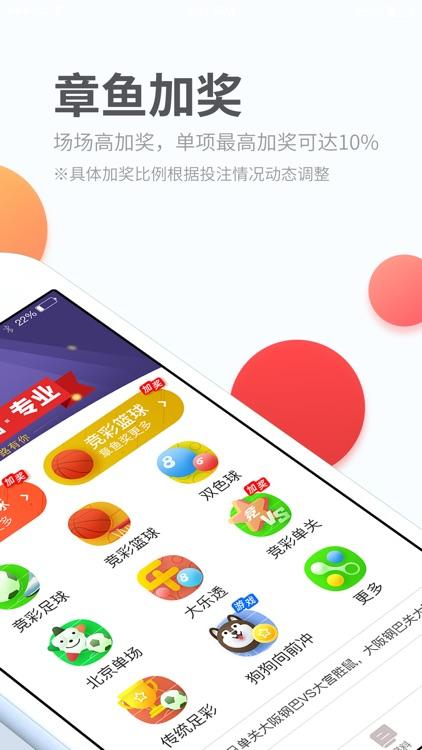 章鱼彩票 screenshot-1
