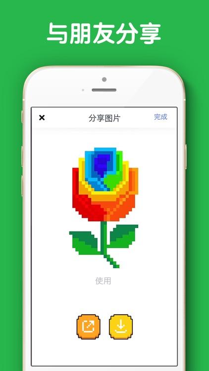 像素涂色-减压的涂色游戏 screenshot-3