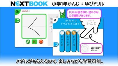 小学1年生かんじ:ゆびドリル(書き順判定対応漢字学習アプリ)のおすすめ画像4