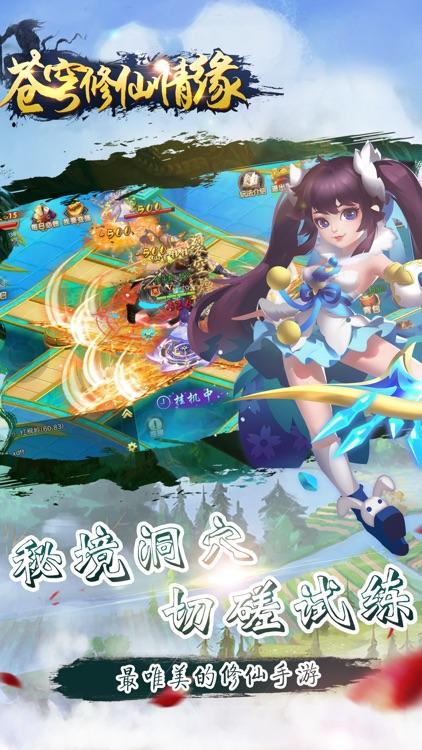 苍穹修仙情缘 screenshot-4