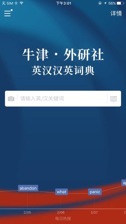 牛津·外研社英汉汉英词典