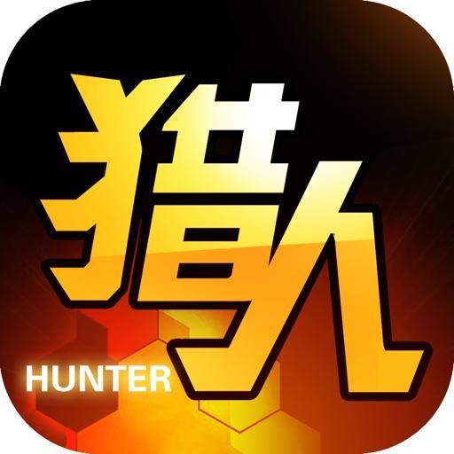 进击吧猎人-猎人冒险战记