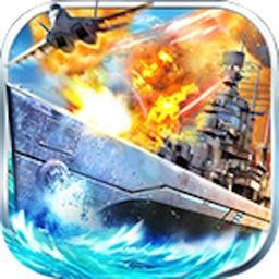 壮絶大海戦2