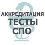 АККРЕДИТАЦИЯ СПО 2018 на пк