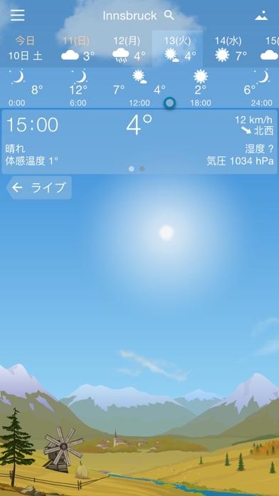 YoWindow 天候 ScreenShot4