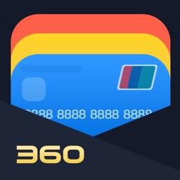 360信用卡管家-专业的信用卡账单管理工具