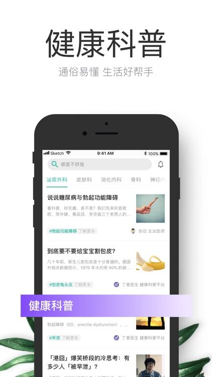 丁香医生 - 健康在线专业医生咨询平台 screenshot-4