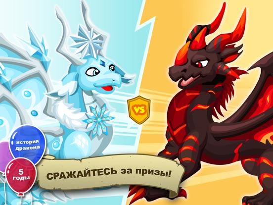 Скачать игру История драконов™